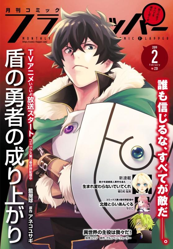 【電子版】月刊コミックフラッパー 2019年2月号