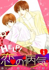 HELP!恋の病気〜身代わりに抱かれてもお前が好き〜(1)
