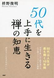 50代を上手に生きる禅の知恵
