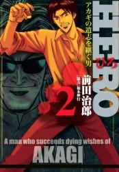 HERO アカギの遺志を継ぐ男 2