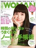 日経ウーマン2015年5月号
