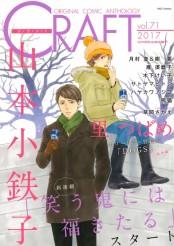 CRAFT vol.71【期間限定】