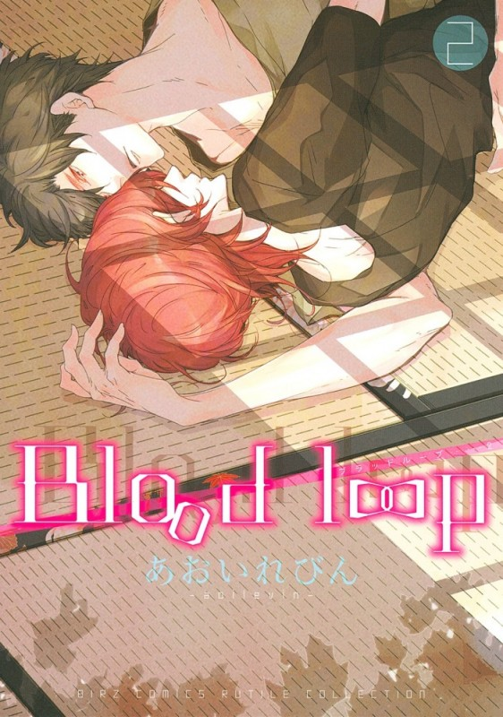 Blood loop(2)