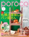poroco 2014年3月号