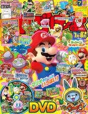 てれびげーむマガジン 2015 July