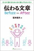 伝わる文章Before After