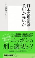 日本の刑罰は重いか軽いか