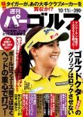 週刊パーゴルフ 2016/10/11号