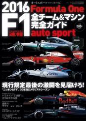 AUTOSPORT特別編集 F1全チーム&マシン完全ガイド 2016