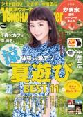 YokohamaWalker横浜ウォーカー 2016 8月号