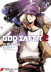 GOD EATER 2(3)