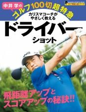 【期間限定価格】中井学のゴルフ100切超特急 ドライバーショット