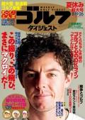 週刊ゴルフダイジェスト 2014/8/19・26号