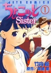 ちょこッとSister(1)