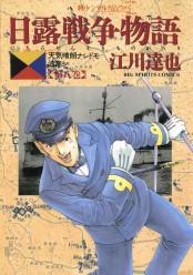 日露戦争物語 8