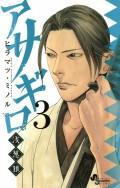 アサギロ〜浅葱狼〜 3