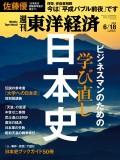 週刊東洋経済2016年6月18日号