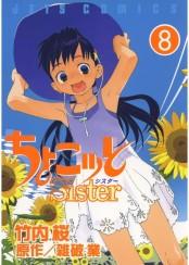 ちょこッとSister(8)