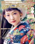 声優アニメディア2017年2月号