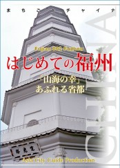 福建省002はじめての福州 〜「山海の幸」あふれる省都
