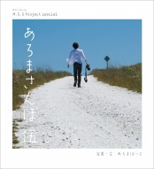 M.S.S Project special あろまさんぽ 伍