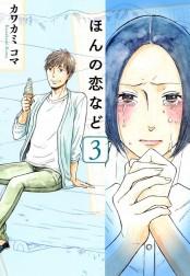 ほんの恋など(3)