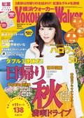 YokohamaWalker横浜ウォーカー 2014 10月号
