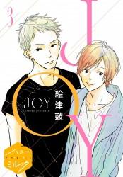 JOY 分冊版(3)