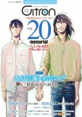 Citron VOL.20 〜20号記念特集〜