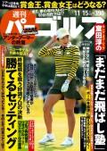 週刊パーゴルフ 2016/11/15号