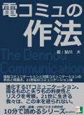 電コミュの作法。電脳コミュニケーションと対面コミュニケーションの利点と問題点。21世紀のコミュニケーション論