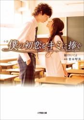 小説 僕の初恋をキミに捧ぐ