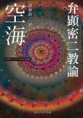 空海「弁顕密二教論」 ビギナーズ 日本の思想