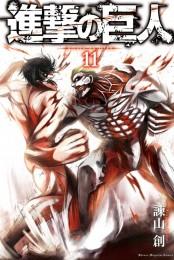 進撃の巨人 attack on titan(11)