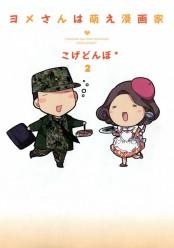 ヨメさんは萌え漫画家(2)