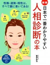 [新版]日本で一番わかりやすい人相診断の本