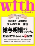 with e-Books 給与明細からわかった、お金が貯まるひとのマル秘習慣