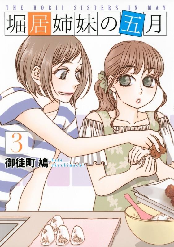 堀居姉妹の五月(3)