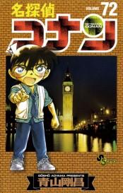 名探偵コナン 72