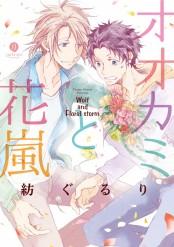 オオカミと花嵐(1)