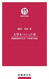 大学をつくった男 鈴鹿医療科学大学・中村實の挑戦