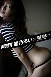 月刊 熊乃あい×魚住誠一 vol.01