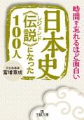 日本史《伝説》になった100人