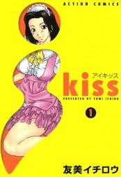 i kiss 1