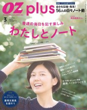 OZplus 2016年3月号 No.47