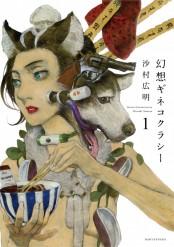 【期間限定価格】幻想ギネコクラシー(1)