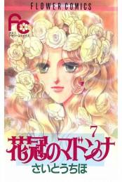 花冠のマドンナ 7