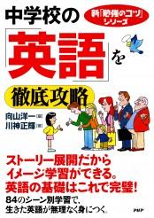 新「勉強のコツ」シリーズ 中学校の「英語」を徹底攻略