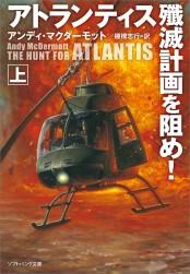 アトランティス殲滅計画を阻め!(上)
