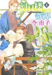 幻月楼奇譚(4)【カラー扉付き電子限定版】